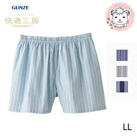 グンゼ 快適工房 布帛パンツ メンズ GUNZE トランクス 前とじ 先染布帛 綿100% 日本製 LL