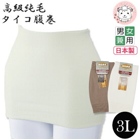男女兼用 純毛 タイコ 腹巻 二重タイプ 3Lサイズ 日本製 はらまき ハラマキ 紳士 婦人 防寒 温活 ウール 冷房対策 あったか 大人 たいこ 二重