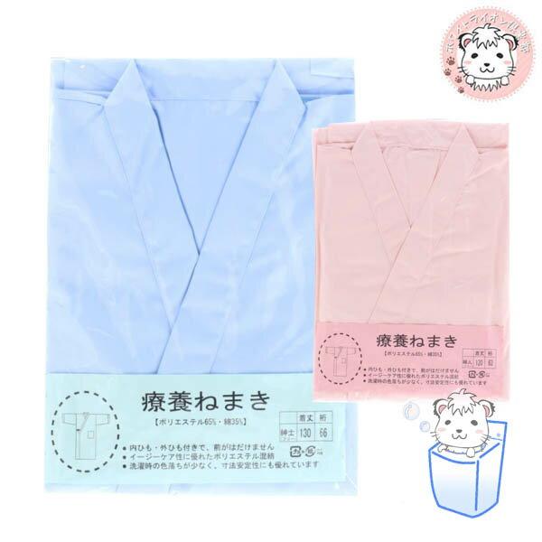 療養ねまき 無地 日本製 患者衣 介護 ねまき 介護衣料 紳士用 婦人用 フリーサイズ