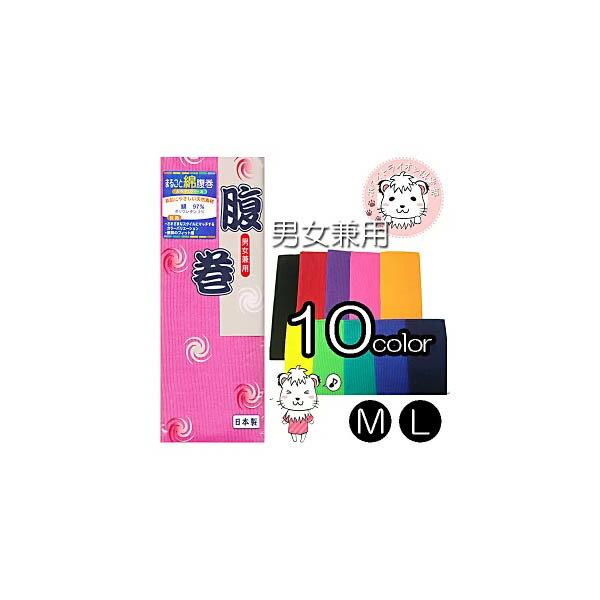 腹巻 まるごと綿腹巻 カラーシリーズ はらまき 日本製 M L