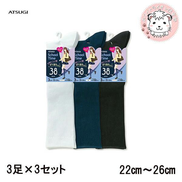 スクールソックス アツギ ATSUGI スクールタイム 38cm丈 ハイソックス 3足組×3セット 22-24cm 24-26cm