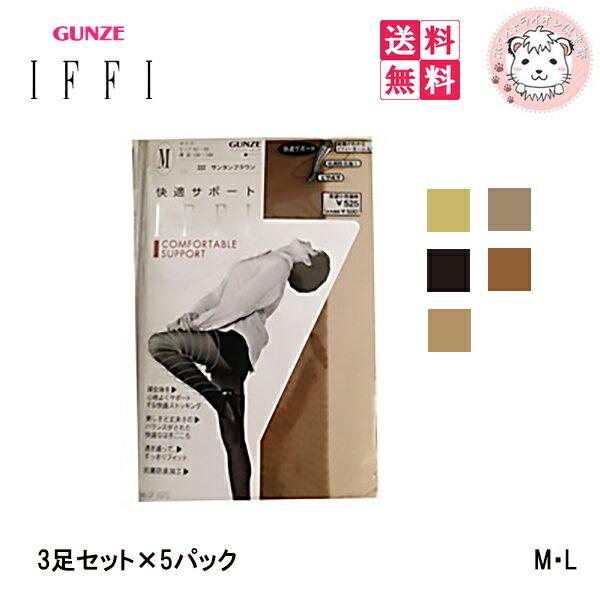 【送料無料】GUNZE グンゼ IFFI イフィー 快適サポート パンティ ストッキング 3足組 × 5セット M L