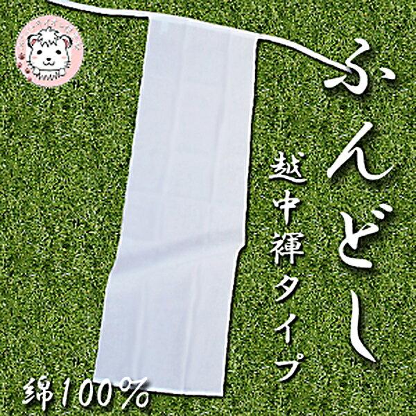 【メール便なら送料無料】 ふんどし 褌 越中褌 タイプ 3枚セット 日本製 男性用 女性用 フリーサイズ