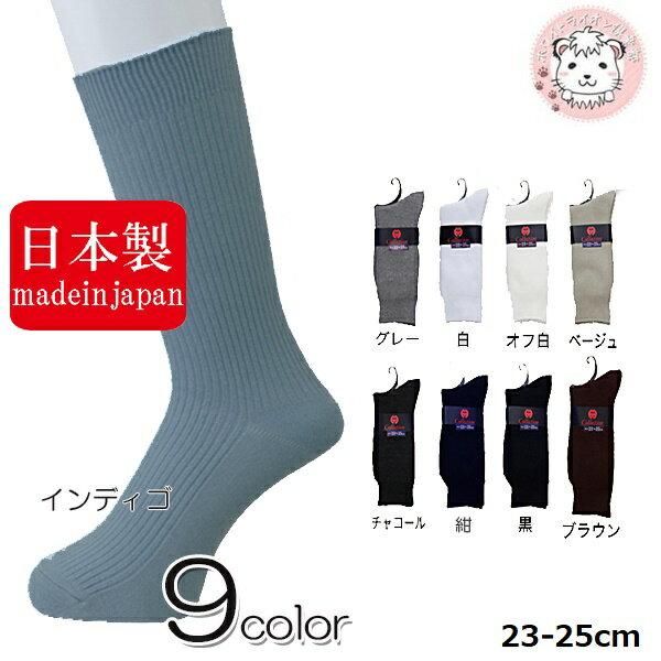 メンズソックス コレクション カラーソックス クルー丈 日本製 23-25cm