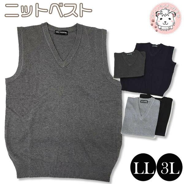 【SALE セール】ニットベスト チョッキ LL 3L メンズ ビジネス 制服 洗える ウォッシャブル 男性 スクール フォーマル【はこぽす対応商品】