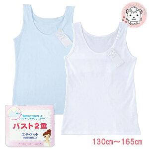 ガールズ タンクトップ 胸二重タイプ 130cm-165cm 女の子 女児 ジュニア キッズ 子供 無地 白 下着 肌着 インナー スクール 小学生 中学生 タンク ラン型