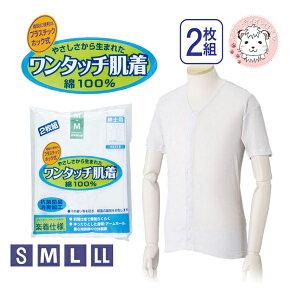ワンタッチ肌着 紳士用 半袖 プラスチックホック式 前開きシャツ 2枚組 S-LL 紳士 男性 メンズ 肌着 下着 インナー シャツ 入院 介護 抗菌 防臭 消臭 プラスチックホック