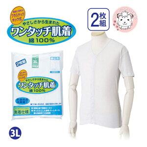 ワンタッチ肌着 紳士用 半袖 プラスチックホック式 前開きシャツ 2枚組 3L 紳士 男性 メンズ 肌着 下着 インナー シャツ 入院 介護 抗菌 防臭 消臭 プラスチックホック