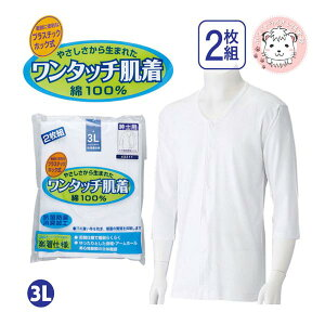 ワンタッチ肌着 紳士用 7分袖 プラスチックホック式 前開きシャツ 2枚組 3L 紳士 男性 メンズ 肌着 下着 インナー シャツ 入院 介護 抗菌 防臭 消臭 プラスチックホック