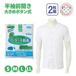 ワンタッチ肌着 紳士用 半袖 大きめボタン式 前開きシャツ 2枚組 S-LL 紳士 男性 メンズ 肌着 下着 インナー シャツ 入院 介護 抗菌 防臭 消臭