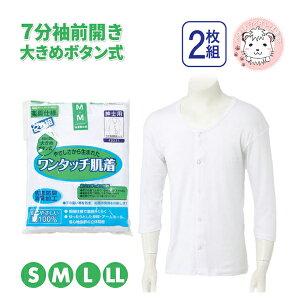ワンタッチ肌着 紳士用 7分袖 大きめボタン式 前開きシャツ 2枚組 S-LL 紳士 男性 メンズ 肌着 下着 インナー シャツ 入院 介護 抗菌 防臭 消臭