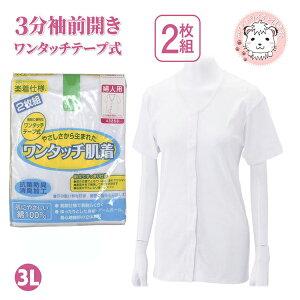 ワンタッチ肌着 婦人用 3分袖 ワンタッチテープ式 前開きシャツ 2枚組 3L 半袖 婦人 女性 レディース 肌着 下着 インナー シャツ 入院 介護 抗菌 防臭 消臭