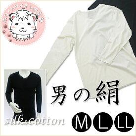シルク&コットン メンズ 長袖 Vネック Tシャツ GM-200 M L LL シルク 絹 コットン 綿 下着 インナー シャツ 肌着 男性 紳士 白 黒 しるく プレゼント SILK