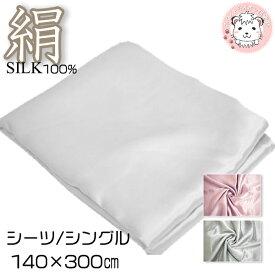 【送料無料】シルク100% シルクサテン フラットシーツ シングルサイズ FD2006 約140×300cm 布団カバー ふとんカバー シルク 絹 SILK サテン