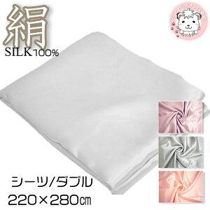 【送料無料】シルク100% シルクサテン フラットシーツ ダブルサイズ FD2010 約220×280cm 布団カバー ふとんカバー シルク 絹 SILK サテン