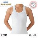 ランニングシャツ 2枚組 グンゼ GUNZE メンズ やわらか肌着 タンクトップ インナーシャツ M L LL 【はこぽす対応商品】