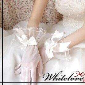 【メール便対応】ウエディンググローブ☆結婚式☆ウエディングドレス☆パーティードレス☆花嫁☆ブライダル☆その他に☆【whitelove】