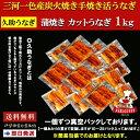 【国産 手焼き 炭火焼】【訳あり】うなぎ蒲焼きカット1kg(10〜25袋)1個づつ真空パック