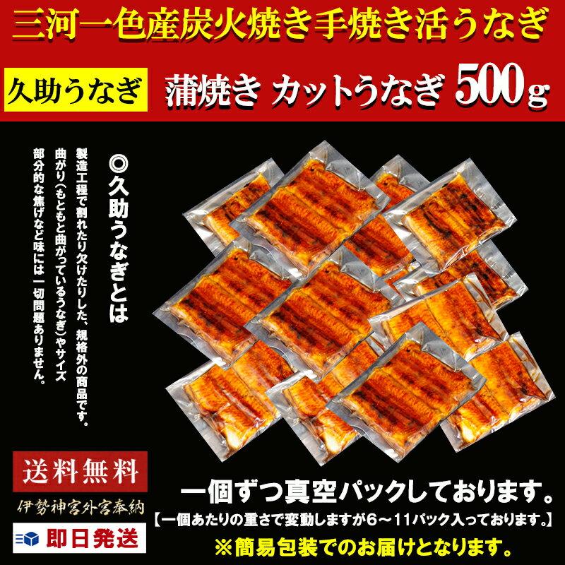 【国産 手焼き 炭火焼】【訳あり】うなぎ蒲焼きカット500g(6〜11袋)1個づつ真空パック