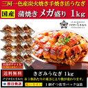 【Z-1000】国産 きざみ うなぎ 蒲焼き 1kgセット (1食約50g入り / 山椒付き) お歳暮 ギフト ウナギ 鰻 グルメ お祝い …