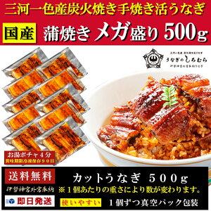 【国産 手焼き 炭火焼】カットうなぎ(1パック50g〜75g)500gメガ盛り 愛知県 三河 一色町 青空 満点 レストラン