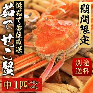 茹でせこ蟹 中140g〜160g