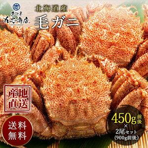 【kegani02】特大 毛蟹 約450g×2尾 北海道産 国産 北海道産 毛ガニ
