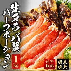 生タラバ蟹ハーフポーション 送料無料 1kg