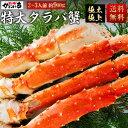 特大タラバ蟹 5L堅 送料無料 2〜3人前 約900g