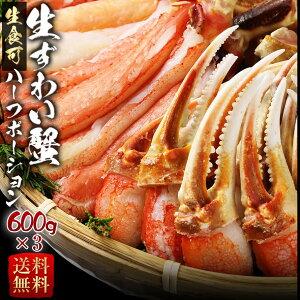 お中元 ギフト 生ずわい蟹 ハーフポーション 600g×3パック ズワイガニ 蟹 かに 刺身 かにしゃぶ お取り寄せ 送料無料 【A-003】