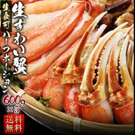 お中元 ギフト 生ずわい蟹 ハーフポーション 600g×5パック ズワイガニ 蟹 かに 刺身 かにしゃぶ お取り寄せ 送料無料