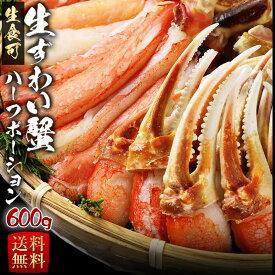 お中元 ギフト 生ずわい蟹 ハーフポーション 600g ズワイガニ 蟹 かに 刺身 かにしゃぶ お取り寄せ 送料無料