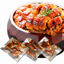 【国産 手焼き 炭火焼】国産きざみうなぎ70g3食入り 愛知県 三河 一色町 青空 満点 レストラン