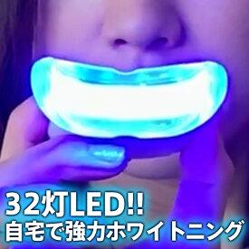 スマートデント<一般医療機器>【ホワイトスター東京ショップ公式】[ホワイトニング 歯 LEDライト マウスピース 自宅 強力32灯式 おすすめ USB充電式 Smart Dent]