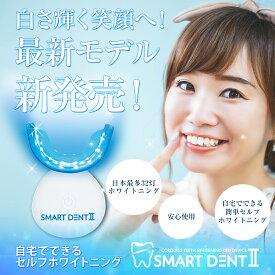 スマートデントII<一般医療機器>【本体のみ(専用ジェル別売)】[本体のみ ホワイトニング 歯 LEDライト マウスピース 自宅 32灯式 おすすめ USB充電式 Smart Dent]【ホワイトスタートーキョー公式】