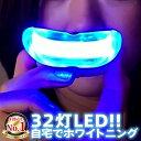 スマートデント<一般医療機器>【ホワイトスタートーキョー公式】[本体のみ ホワイトニング 歯 LEDライト マウスピ…