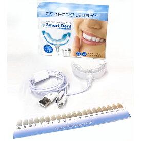 スマートデント<一般医療機器>【ホワイトスタートーキョー公式】[本体のみ ホワイトニング 歯 LEDライト マウスピース 自宅 強力16灯式 おすすめ USB充電式 Smart Dent]