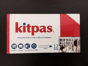 キットパス ホワイトボード用クレヨンペン 12色セット【ホワイトボード用クレヨン】
