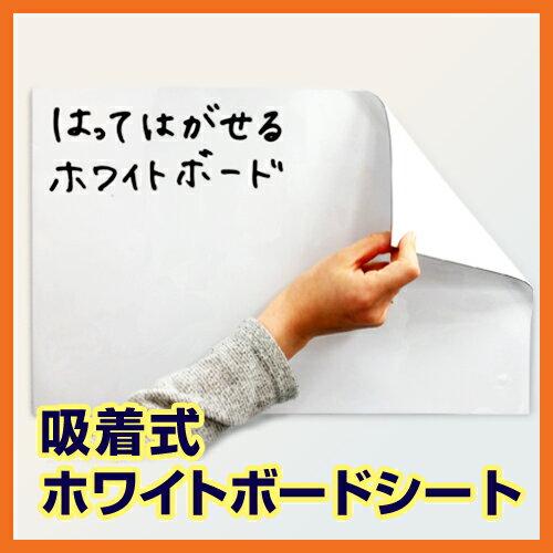 吸着式ホワイトボード (シート)【知育教材】【壁を傷つけない】1000mm×1000mm(1m×1m)【日本製】【会議用】