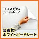 ホワイトボード(吸着式) 700mm×1000mm【日本製】