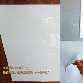 吸着式ホワイトボード 壁を傷つけない糊いらずで貼ってはがせる 700mm×1000mm(70cm×1m)【知育教材】【日本製】