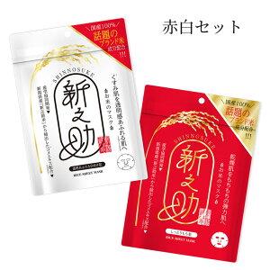 【送料無料】新之助マスク紅白セット10枚入り1袋ずつ