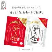 国産新之助シートマスク(10枚入り×2袋)赤白セットお米のマスク送料無料新潟県産新之助米フェイスパックフェイスマスク美容マスク保湿日本製