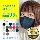 銅マスク抗菌マスクカッパーマスク(1枚入り)