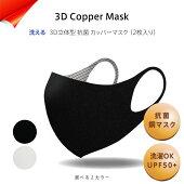 銅マスク抗菌マスクカッパーマスク(2枚入り)