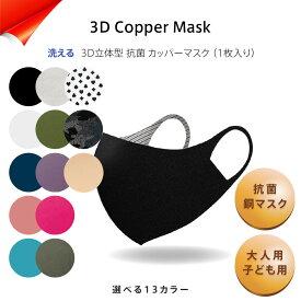 【着後レビューで500円割引クーポン】銅マスク 抗菌マスク 新色追加 カッパーマスク(1枚入り)13色展開 大人用 子ども用 ウイルス対策 洗えるマスク 3D COPPER MASK 送料無料 機能性マスク ファッションマスク UVカット UPF50+ 速乾 高機能