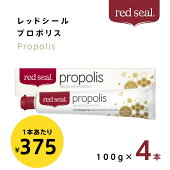 レッドシールプロポリス100g×4本(redsealpropolis)歯磨き粉虫歯予防口臭予防ミツバチ蜜蜂フラボノイドオーガニックミネラル