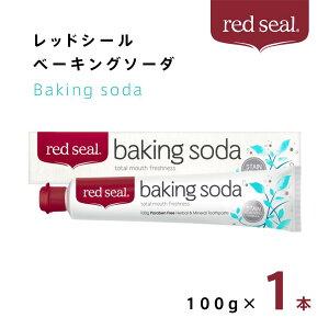 レッドシール ベーキングソーダ 100g×1本(red seal baking soda)歯磨き粉 虫歯予防 口臭予防 天然 重曹 歯を白く 口内 アルカリ性 再石灰化 促進 送料無料【着後レビューで500円割引クーポン】