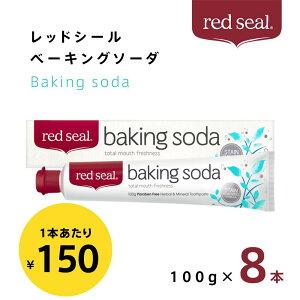 【在庫処分】レッドシール ベーキングソーダ 100g×8本(red seal baking soda)歯磨き粉 虫歯予防 口臭予防 天然 重曹 歯を白く 口内 アルカリ性 再石灰化 促進 【送料無料】【赤字処分】