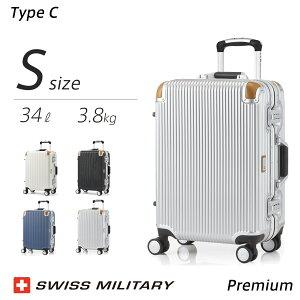 [緊急値下げ]スーツケース プレミアム Sサイズ スイスミリタリー 機内持ち込み 軽量 Type C Premium アルミフレームタイプ 天然皮革プロテクター TSAロック 一年保証(20インチ/34L/3.8kg)【